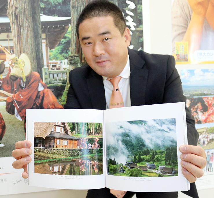 自費出版した写真集を紹介する奈雲さん