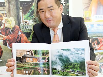 五箇山の写真集を出版 東京のアマチュア写真家