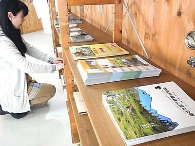 自然楽しむ過ごし方提案 妙高戸隠連山国立公園ガイド本