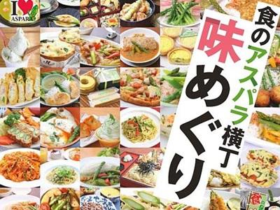 新発田 アスパラ横丁50店