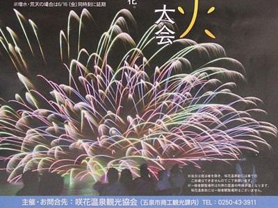 川面に浮かぶ大輪 五泉・咲花温泉で花火大会 6月9日