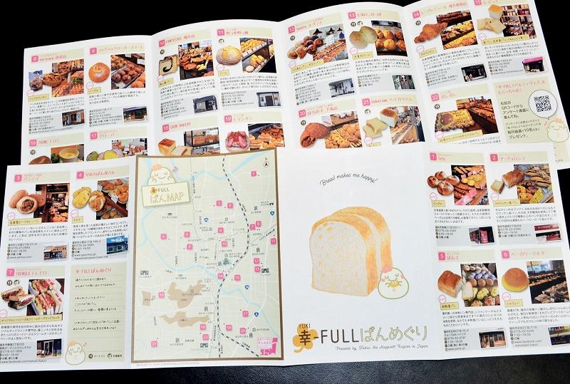 福井市内のパン店22店を紹介する「幸―FULLぱんめぐり」