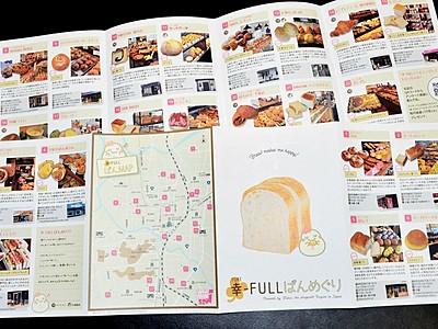 パン店巡り福井のまち堪能を 22店を冊子で紹介