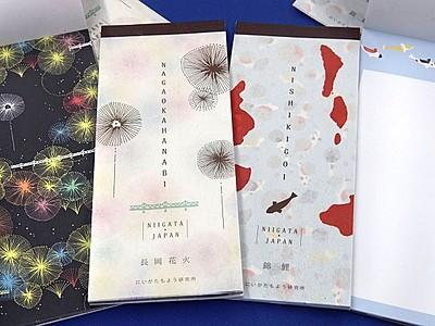 錦鯉、花火...中越の魅力前面 小国和紙の一筆箋を発売