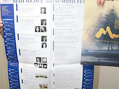 OMF公式リーフレット完成 小澤さん寄稿「最高の音楽を」