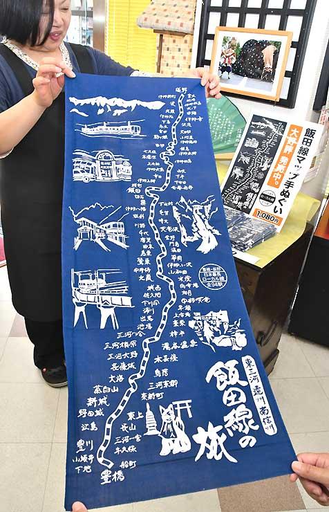 飯田線全94駅の駅名を記し、名所のイラストが描かれた「飯田線マップ手ぬぐい」