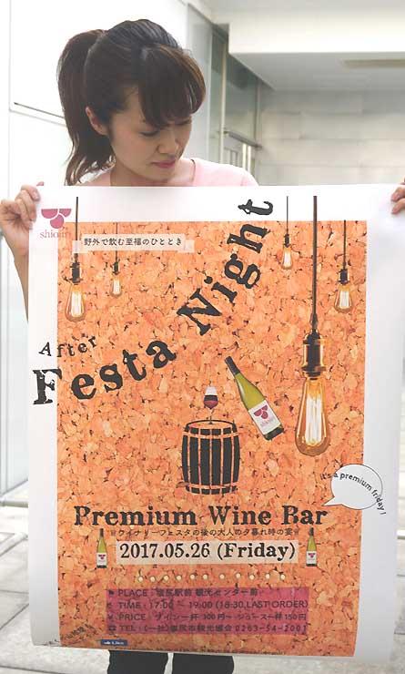 塩尻駅前広場で26日夕に開くイベントのポスター