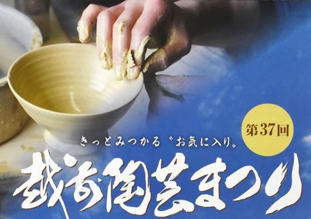 第37回越前陶芸まつりのポスター
