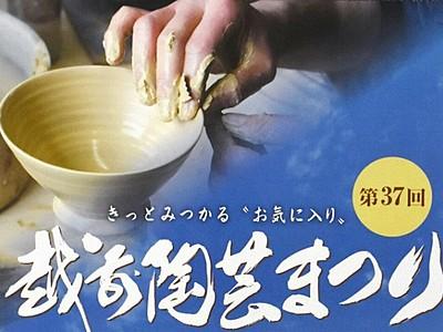 越前焼60窯元の会心作が一堂 27日から陶芸まつり