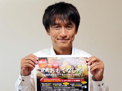 試合後は居酒屋で交流を 6月3日J3カターレホーム戦