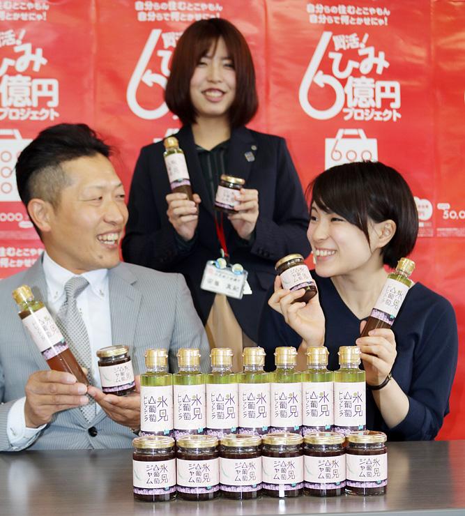 ヤマブドウから作ったドレッシングとジャムを紹介する鎌仲さん(左)と長沢さん(右)