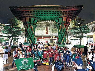 鼓門、緑に輝く きょうツエーゲン戦の松本山雅歓迎