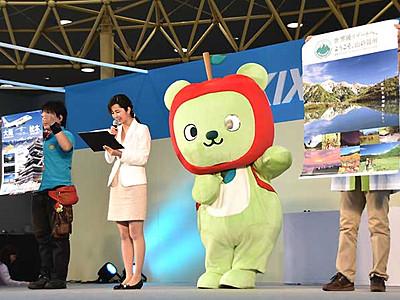 「関空旅博」で信州PR アルクマ「お待ちしています」