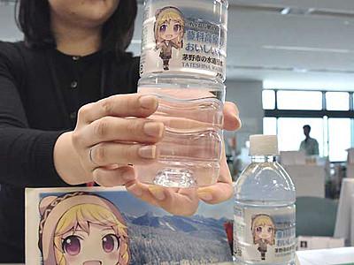 「うまい」蓼科高原の水 イベントで評判、茅野市が販売へ