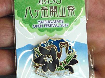 6月4日、八ケ岳開山祭 山小屋宿泊、子ども無料を拡充