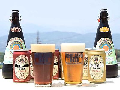 東御「オラホビール」最優秀賞 全国地ビール品質審査会