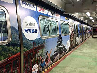 台湾の地下鉄にラッピング 立山黒部をPR