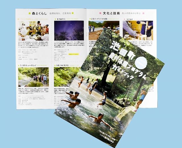 福井県池田町内でできる夏の農村体験プログラムをまとめたガイドブック