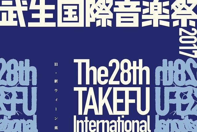 「武生国際音楽祭2017」のリーフレット