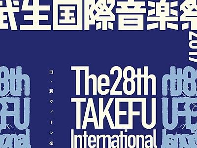 9月に武生国際音楽祭 8カ国の一流53人集結