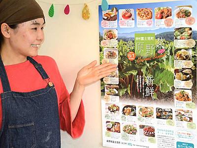 高原野菜でご当地グルメ 富士見の21店「サミット」