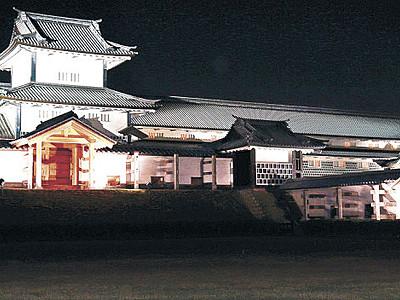 暗闇に城郭際立つ 金沢城・兼六園きょうからライトアップ