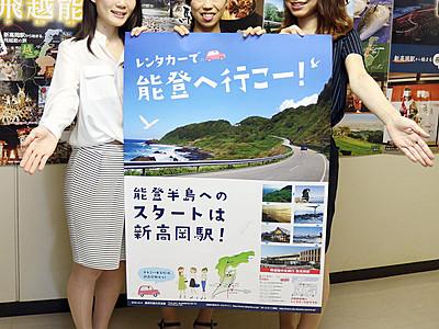 新高岡駅利用の飛越能の旅PR 市がポスター制作