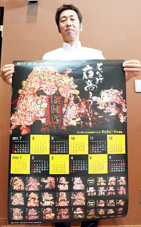 制作したとなみ夜高カレンダー。昨年の「突き合わせ」や各町内の行燈を掲載している
