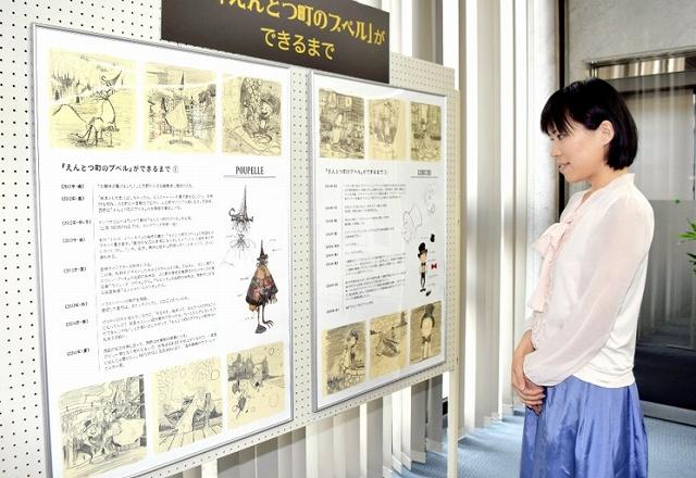 絵本「えんとつ町のプペル」ができるまでを紹介したパネル展=31日、福井県坂井市の福井銀行三国支店