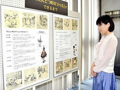 西野さん制作絵本、完成への道 坂井市・福井銀三国支店
