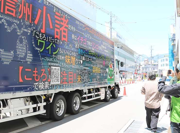 動画配信サイトの画面をイメージしたデザインで小諸をPRする大型トラック