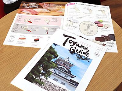 外国人向け観光情報誌を創刊 富山の田島さん