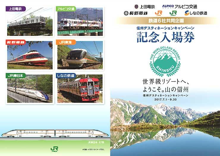 JR東日本の入場券の記念台紙。表紙(右)は共通デザインで、裏面の下部に運行列車のイラストを掲載する(JR東日本長野支社提供)