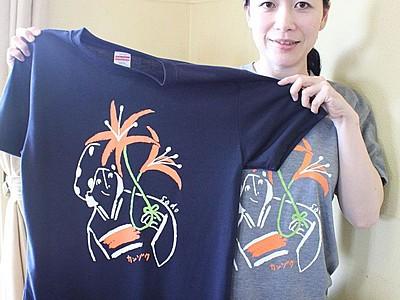 佐渡カンゾウ祭り盛り上げに一役40周年記念Tシャツ作製