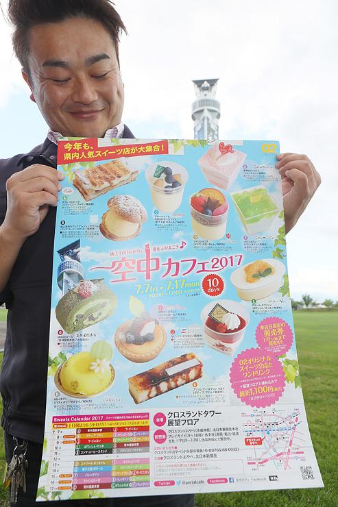 期間中に提供される12種類のスイーツを紹介した「空中カフェ2017」のポスター=クロスランドおやべ