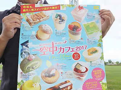 空中カフェ前売り券発売 7月小矢部で開催
