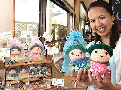 「なっちゃん」の編みぐるみ好評 愛らしさで長和町をPR