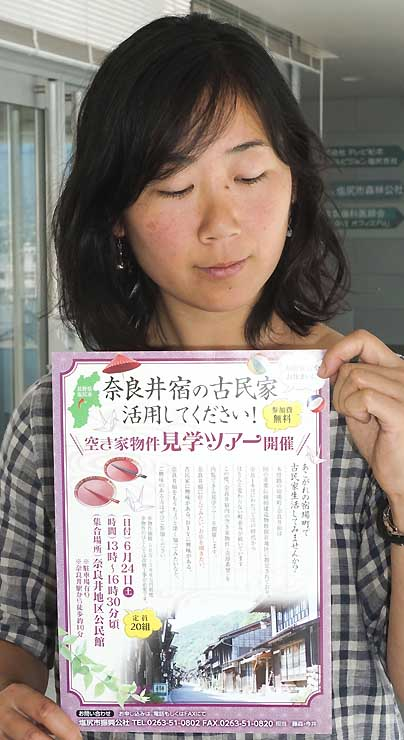 塩尻市の奈良井宿で開く空き家見学ツアーのチラシ