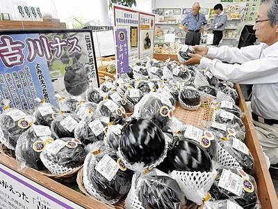 鯖江・道の駅に吉川ナス バーガーも販売