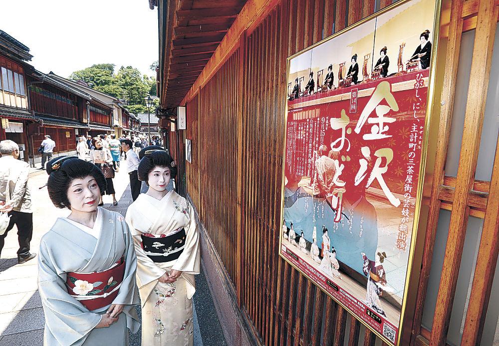 金沢おどりを発信するポスター=金沢市のひがし茶屋街