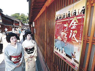 金沢おどりの情緒発信 9月15日開幕三茶屋街にポスター掲示
