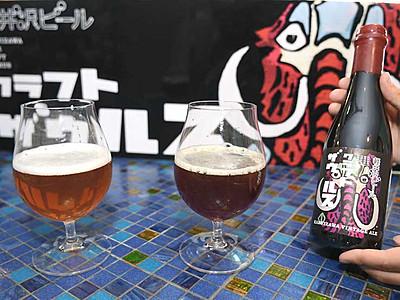 地域限定、ビール新ブランド 軽井沢や佐久の一部で販売へ