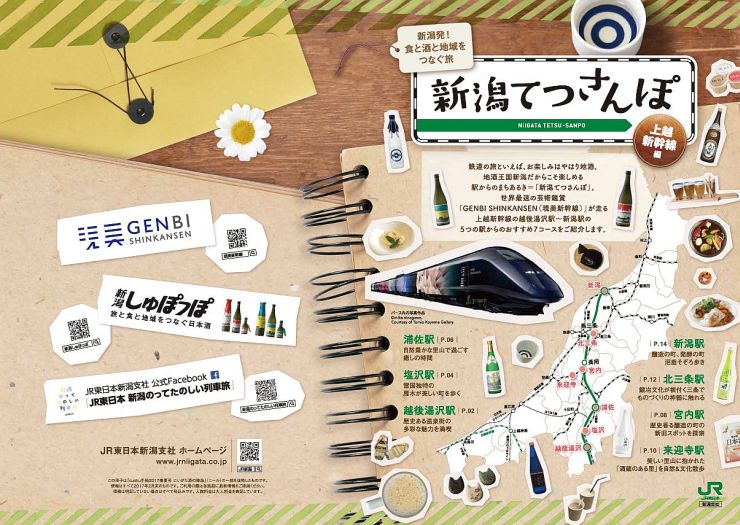 JR東日本提供