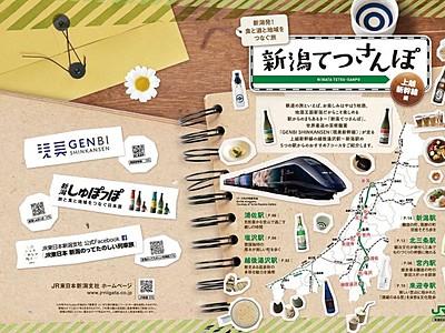 JR東日本新潟支社が観光情報誌を作成