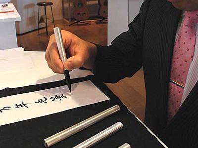 精密加工生かし「万年毛筆」 諏訪で発売、デザイン性高く
