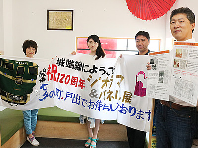 7月2日に城端線・戸出駅開業120周年イベント