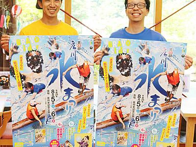 新目玉はスライダー 庄川水まつりポスターが完成
