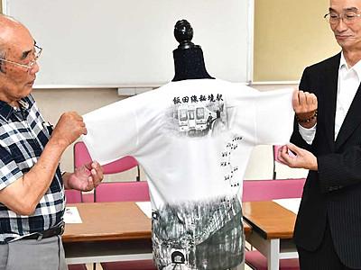 飯田線「秘境駅」をPR Tシャツ発売へ