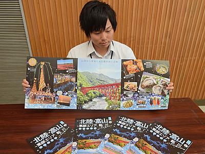 新川地域の名所・名産品パンフで紹介