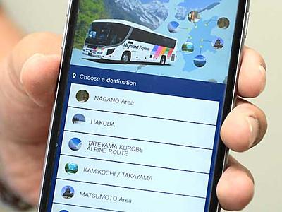 高速バスで無料Wi―Fi アルピコ交通、7月1日から